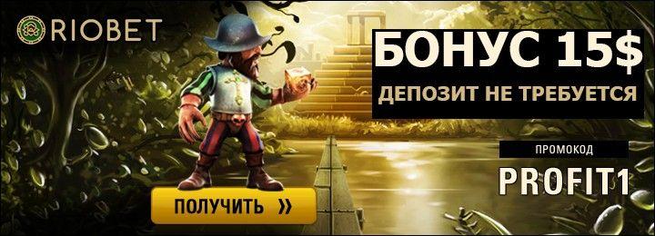 бонусы riobet бездепозитные казино