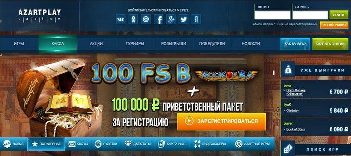 azartplay обзор онлайн казино