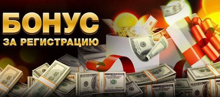 Онлайн казино с бездепозитным бонусом при регистрации с выводом русское казино i без регистрации